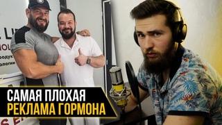 Фитнес треш: Греков и Король Анаболиков / Гормон роста против старения