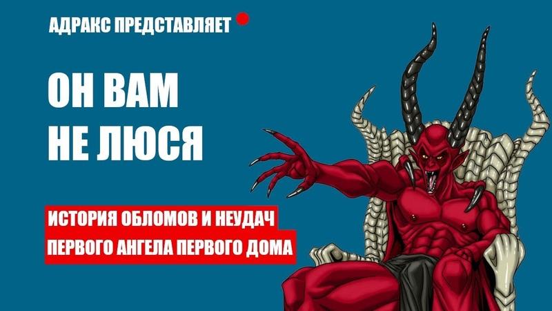 Люцифер и демоны в Мире тьмы Demon the Fallen