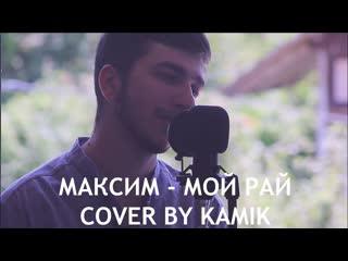 Очень сильно спел популярную старую песню Максим!