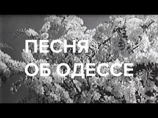 Песня об Одессе   Белая акация   1957