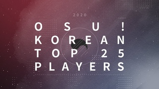 2020 osu!std Korean Top 25 Players (2020 osu!std 한국 탑25 플레이어)