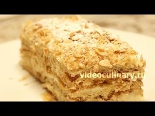 Торт Наполеон - Рецепт Бабушки Эммы
