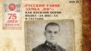 Русский узник замка «Иф»: Как Василий Порик водил за нос СС и Гестапо