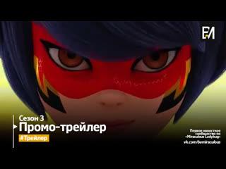 Miraculous: as aventuras de ladybug – temporada 3 | trailer #4 (português do brasil)