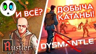 Rustler (Grand Theft Horse) - И ВСЁ? / Dysmantle #6.5 - ДОБЫЧА КАТАНЫ!