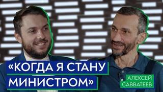 Алексей Савватеев и Роман Юнеман / Если бы я был министром просвещения России