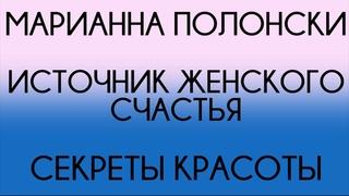 01 - Марианна Полонски - Секреты красоты - Секреты женского счастья