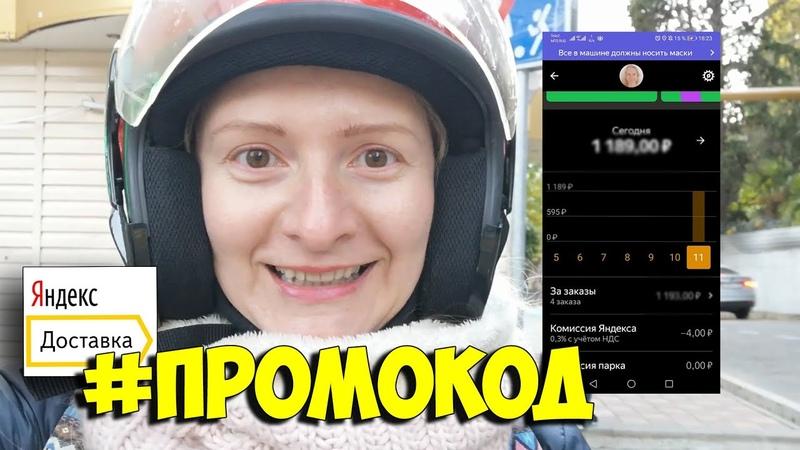 Яндекс доставка. 4 часа на линии с промокодом! Сколько заработала? Яндекс курьер Сочи