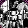 SOZHSKI STREET'18