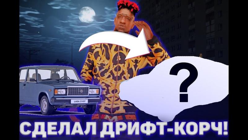ТАЧКА НА ПРОКАЧКУ СДЕЛАЛ ИЗ ЖИГУЛЯ ДРИФТ КОРЧ NAMALSK RP CRMP