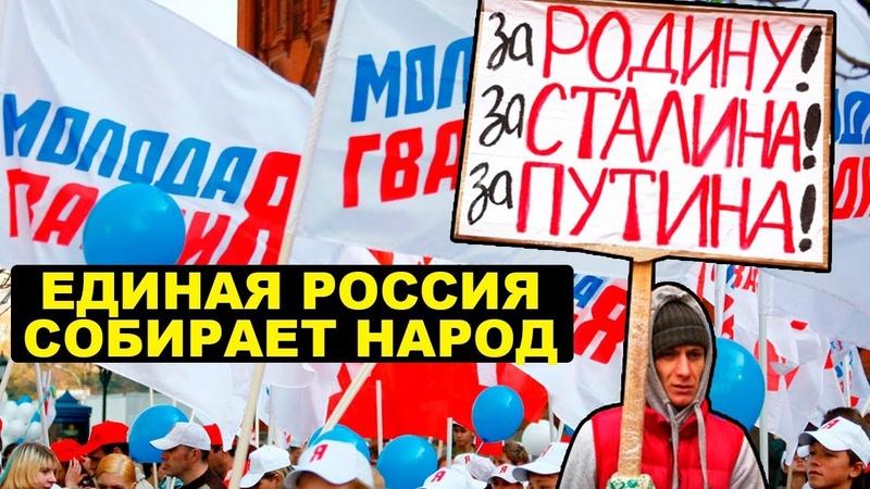 Молодая гвардия Единой России теперь в твоем городе