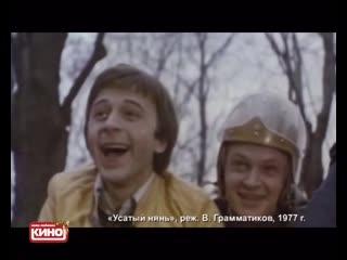 """д/ф """"Усатый нянь"""" (тайны нашего кино)"""