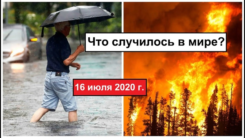 Все Катаклизмы за день 16 июля 2020 в мире cataclysms of the day Дрожь Земли