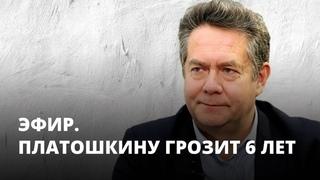 Платошкину грозит 6 лет тюрьмы. Эфир