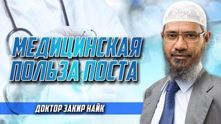 ПОЛЬЗА ПОСТА с точки зрения МЕДИЦИНЫ - Доктор Закир Найк