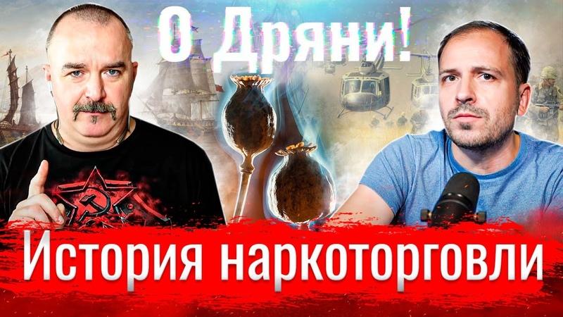 О Дряни Клим Жуков и всемирная история наркоторговли По живому