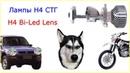 Авто мото линза лампы H4 Bi LED Lens