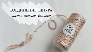 Как соединить шнур чисто/просто/быстро.