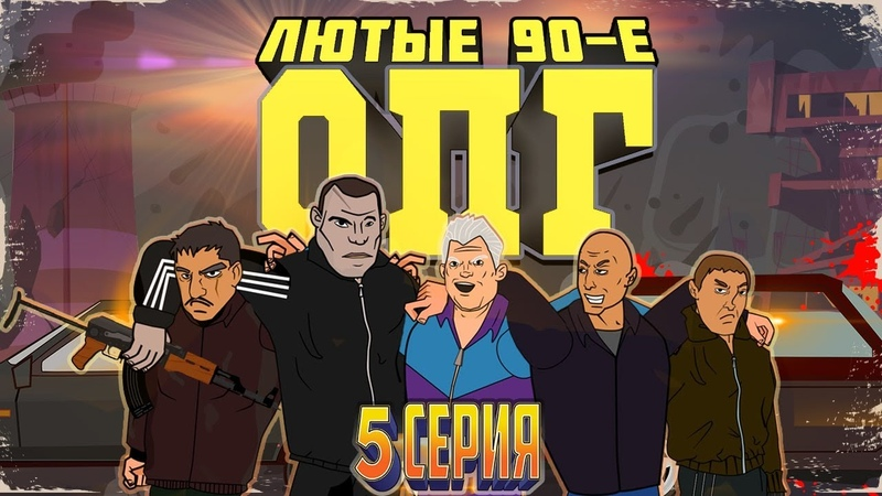 Лютые 90 е ОПГ История одной банды 5 СЕРИЯ