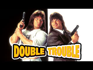 Двойные неприятности /  Double Trouble (1992) | Питер и Дэвид Пол