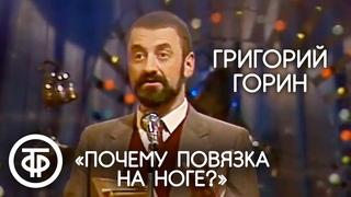 ☭☭☭ Григорий Горин - Почему повязка на ноге? (Вокруг смеха. Про анекдот, 1990) ☭☭☭