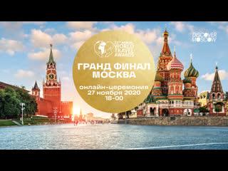 World Travel Awards 2020 | Прямая трансляция - Москва 24
