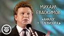 Пародия на песню Высоцкого Диалог у телевизора. Михаил Евдокимов 1991