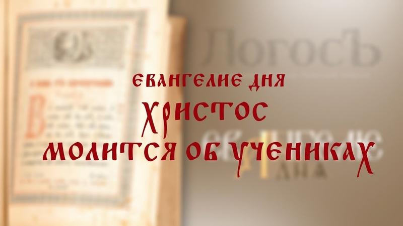Евангелие дня Христос молится об апостолах