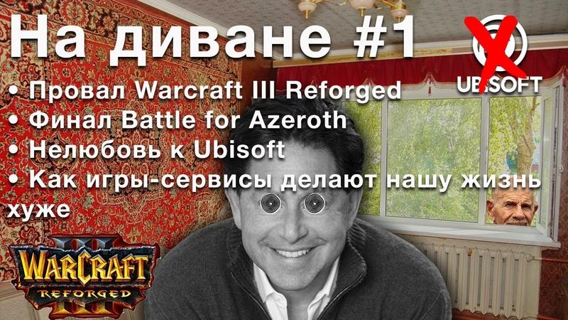 Провал Warcraft Reforged, финал Battle For Azeroth, нелюбовь к играм Ubisoft и FOMO от игр-сервисов