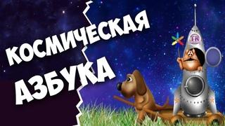 12 АПРЕЛЯ ДЕНЬ КОСМОНАВТИКИ Космическая викторина для взрослых и детей с ответами