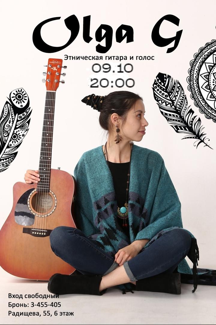 Афиша Екатеринбург 09.10 / Ольга Горева / Live looping