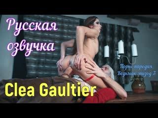 Clea Gaultier - Порно пародия. Ведьмак эпизод 3 (brazzers, sex, porno, мамка, на русском, порно, мультики, 3d, русская озвучка)