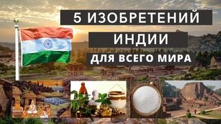 5 изобретений изменивших мир | Невероятная Индия| Интересные факты