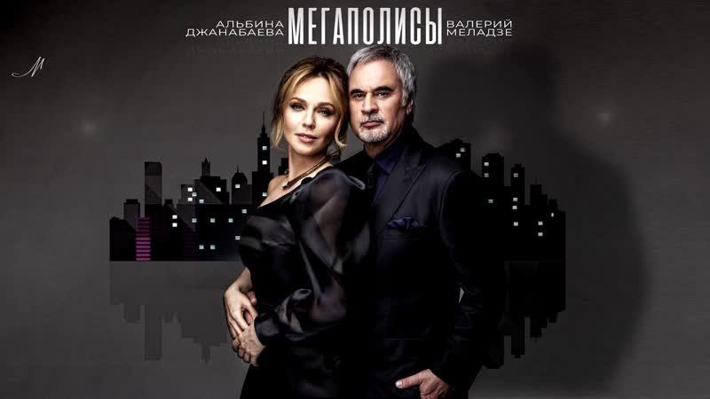 Валерий Меладзе и Альбина Джанабаева Мегаполисы