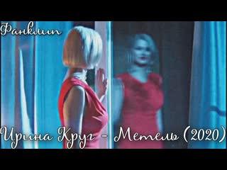 Ирина Круг - Метель | 2020 |