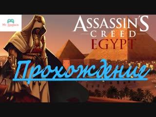 Assassins Creed Origins Вы не подскажите, а как пройти к Клеопатре часть 12