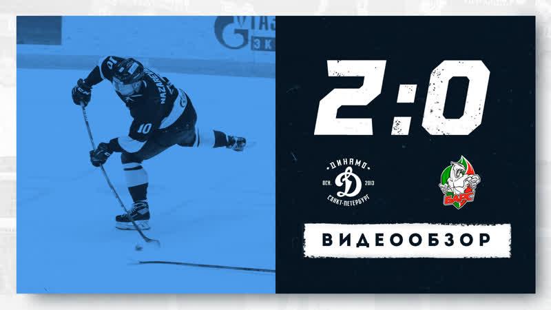 Динамо СПб Барс 2 0 Видеообзор 13 01 2021