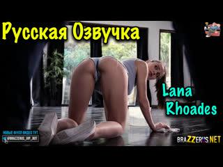 Lana Rhoades brazzerus full video hd 1080  инцест домашнее порно с русской озвучкой анал минет трахнул сестру порно с диалогами