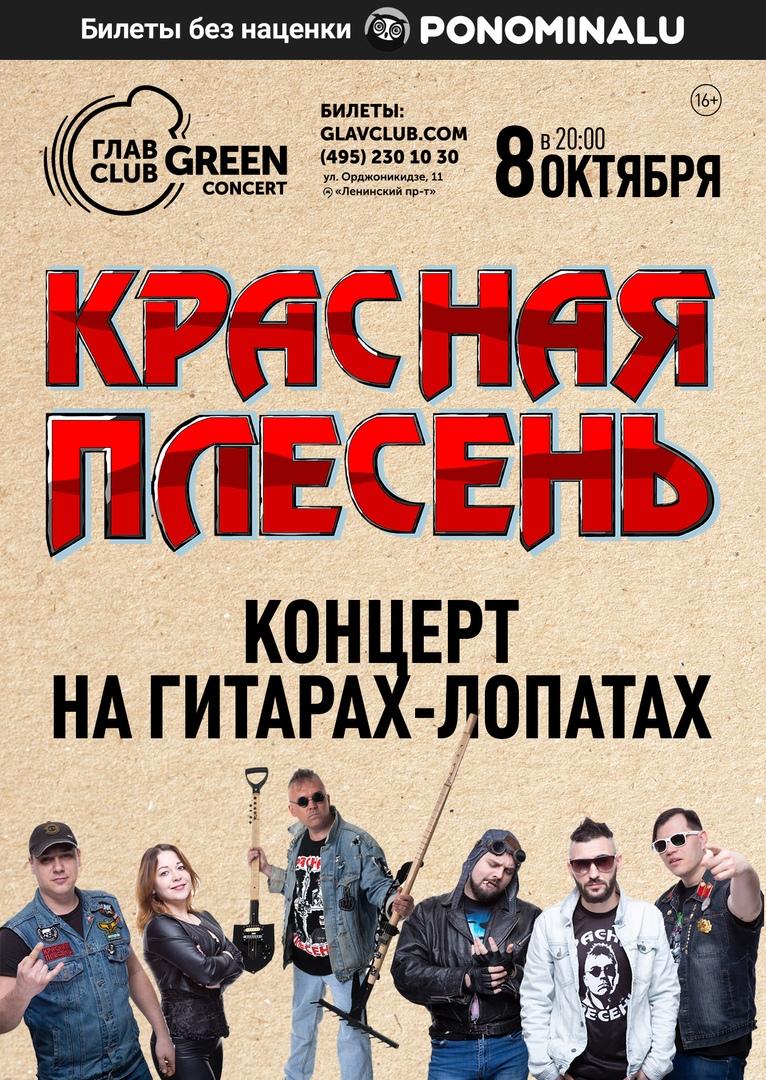 Афиша Москва 8.10 - Красная Плесень - ГЛАВCLUB