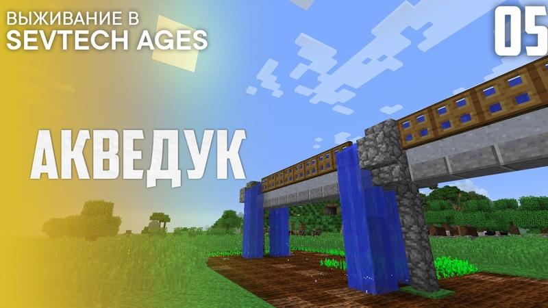 SevTech Ages 05 - Акведук! | Выживание в Майнкрафт с модами