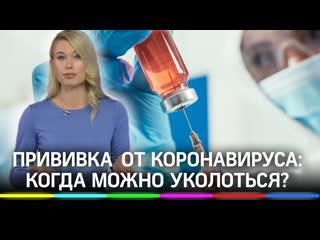 Прививка от коронавируса: когда можно пройти вакцинацию?
