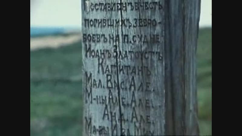 Мезенское поморье (Михаил Заплатин) [1983, DVDRip]