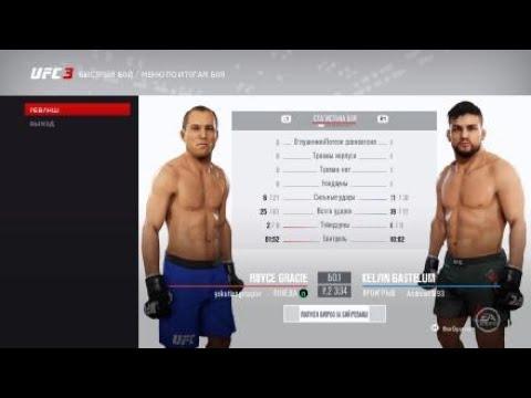 VBL UFC 3 23 Kelvin Gastelum vs Royce Gracie