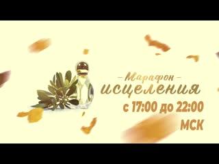 Марафон Исцеления на телеканале ТБН!