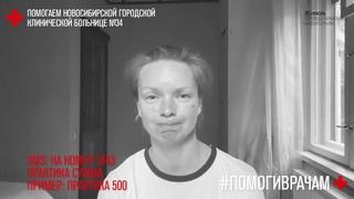 #4 Алиса Гребенщикова: медсестра, Москва