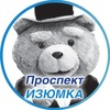 газета ИЗЮМКА по 5 ти районам Красноярского Края
