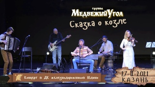 Медвежий Угол – Сказка о козле | live ДК Юдино