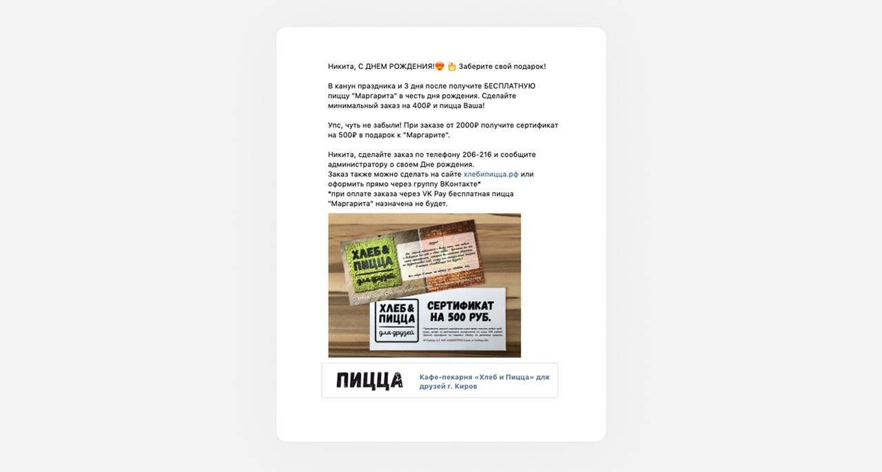 Кафе «Хлеб и пицца»: как ВКонтакте стал главной площадкой для бизнеса, изображение №19