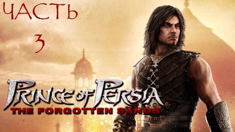 Prince of Persia The Forgotten Sands 3 серия ФИНАЛ