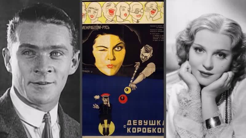 Багров П Протазанов и становление высокой комедии в русском кино Киноведческие записки 2008 № 88
